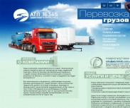 Транспортная компания АТП 16345