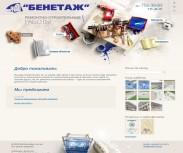 Строительная компания Бенетаж