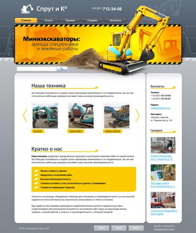 Услуги мини-экскаваторов от UAExcavator
