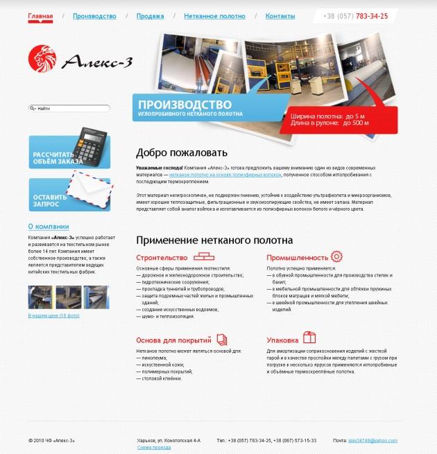 Производство геотекстиля - Алекс-3