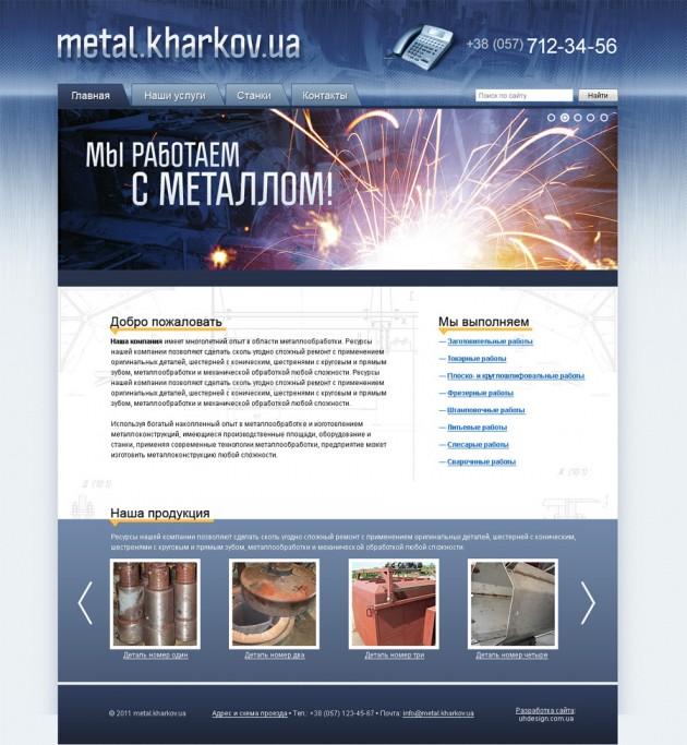 Услуги обработки металла в Харькове