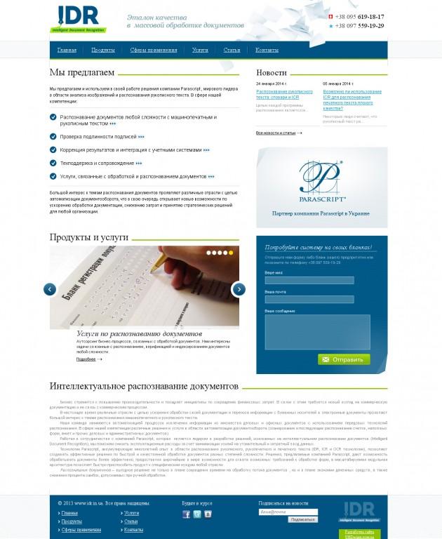 Компания IDR - ПО для распознавания форм и текста