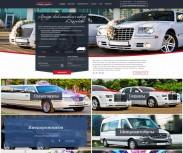 Аренда лимузинов и автомобилей
