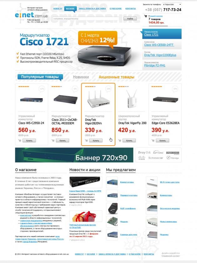 Магазин сетевого оборудования