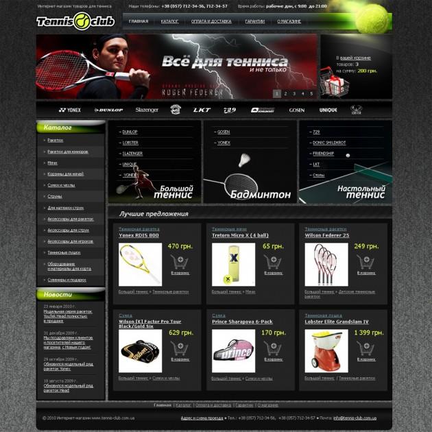 Интернет магазин ТеннисКлуб
