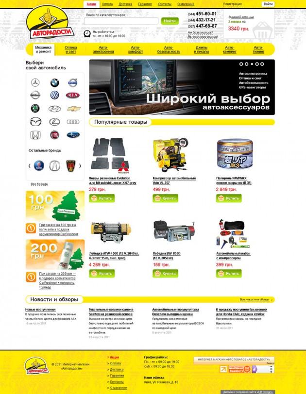 Интернет магазин автоаксессуаров - Авторадости