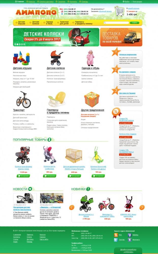 Интернет магазин Лимпопо