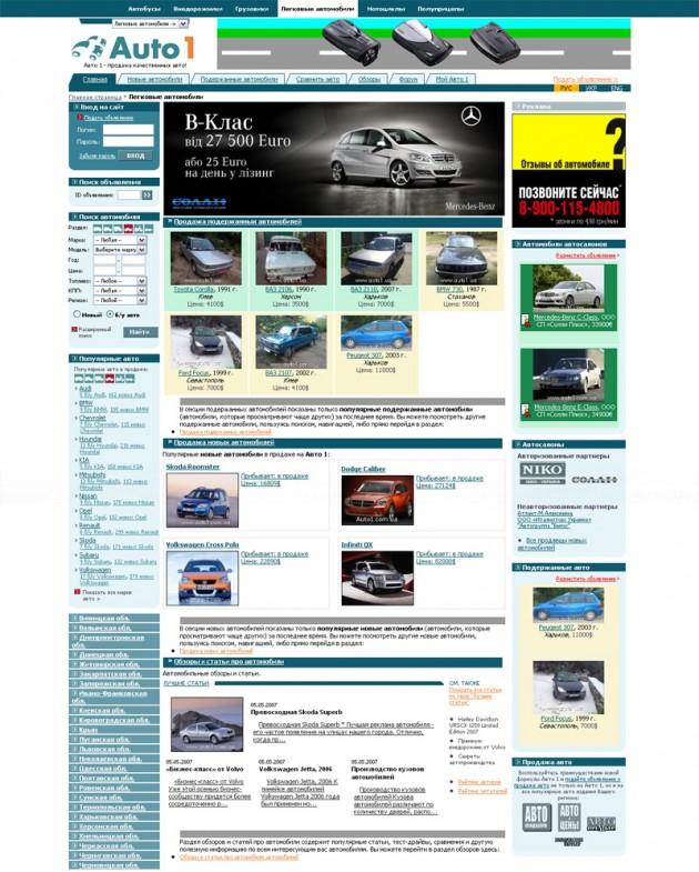 Автопортал Auto1.ua